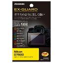 ハクバ Nikon D7500 専用 EX-GUARD 液晶保護フィルム EXGF-ND7500 4977187345193