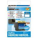 ハクバ GoPro HERO6 / HERO5 専用 液晶保護フィルム 親水タイプ DGFH-GHERO6 4977187345315