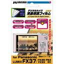 デジカメ必須アイテム!!専用サイズの保護フィルムハクバ デジタルカメラ用液晶保護フィルム Panasonic LUMIX FX37 / FX35 / FX33 / FS3 専用