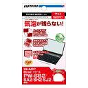 ショッピング電子辞書 ハクバ HAKUBA 電子辞書用液晶保護フィルム バブルレス防指紋マット SHARP Brainシリーズ PW-SB2/SA2/SH2/SJ2 SB1/SA1/SH1/SJ1 専用 EDGFB-SSB 4977187307795