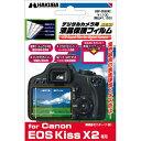 デジカメ必須アイテム!!専用サイズの保護フィルムハクバ デジタルカメラ用液晶保護フィルム Canon EOS KISS X2 専用