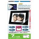 ハクバ デジタルフォトフレーム用液晶保護フィルム 7インチ用