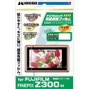 ハクバ デジタルカメラ用液晶保護フィルム FUJIFILM FinePix Z300 専用