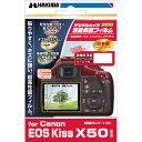 Canon EOS Kiss X50 専用 液晶保護フィルム ハクバ DGF-CEKX50 4977187315509 HAKUBA