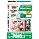 HAKUBA デジタルカメラ用液晶保護フィルム FUJIFILM FinePix F550EXR / F300EXR 専用