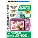 HAKUBA デジタルカメラ用液晶保護フィルム FUJIFILM FinePix JX400 専用