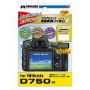 ハクバ HAKUBA Nikon D750 専用 液晶保護フィルム MarkII DGF-ND750 4977187337471
