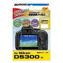 ハクバ HAKUBA Nikon D5300 専用 液晶保護フィルム MarkII DGF2-ND5300 4977187337631
