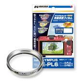 【お買い得品】ハクバ HAKUBA OLYMPUS PEN mini E-PM2 レンズキット用 保護フィルター(37mm)&保護フィルムセット メーカー直送 4977187818086