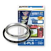 【お買い得品】ハクバ HAKUBA OLYMPUS PEN Lite E-PL5 ダブルズーム 用 保護フィルター(37mm / 58mm)&保護フィルムセット メーカー直送 4977187818079