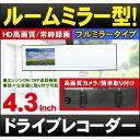 ドリームメーカー 【DMDR-17】4.3インチルームミラー型ドライブレコーダー