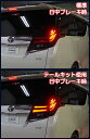 JUNACK(ジュナック)【LTT-TY01】LEDトランステールキット30系アルファード・ヴェルファイア用(ハイブリッド車・寒冷地仕様車共通)
