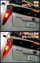 JUNACK(ジュナック)【LTT-TY04】LEDトランステールキット50系プリウス用(ハイブリッド車・寒冷地仕様車共通)