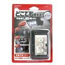 乾電池式 LEDライト マルチタイプ ホワイト光【CZ329】