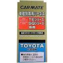カーメイト【TE105】リモコンエンジンスターター用 車種別専用ハーネス