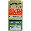 カーメイト【TE87】リモコンエンジンスターター用 車種別専用ハーネス