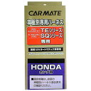 カーメイト【TE54】リモコンエンジンスターター用 車種別専用ハーネス