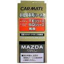 カーメイト【TE38】リモコンエンジンスターター用 車種別専用ハーネス