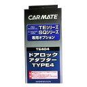 カーメイト【TE404】リモコンエンジンスターター用 ドアロックアダプター タイプ4