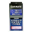 カーメイト【TE405】リモコンエンジンスターター用ドアロックアダプター タイプ5