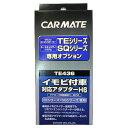 カーメイト【TE436】リモコンエンジンスターター用イモビ付き車対応アダプター(H6)