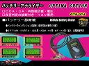 送料無料(沖縄離島除く)代引不可【GTP-074】オプティマ バッテリーアナライザー
