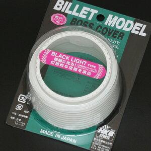 ビレットモデルボスカバー【ブラックライト対応・ロング】