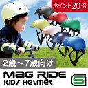 Mag Ride キッズヘルメット SG規格 子供ヘルメット ヘルメット 幼児 子供用 ヘルメット ...