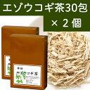 エゾウコギ茶5g×30パック×2個 蝦夷うこぎ茶 蝦夷五加茶 煮出し用ティーバッグ【コンビニ受取対象商品】