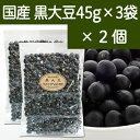 やわらか煎り黒大豆45g×3袋×2個 国産 北海道産 黒豆 無添加【コンビニ受取対象商品】