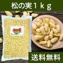松の実1kg 送料無料 リノレン酸 オレイン酸 ピノレン酸 不飽和脂肪酸 【コンビニ受取対象商品】