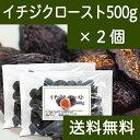 イチジクロースト黒 500g×2個 送料無料 無添加 アメリカ産 ドライいちじく 乾燥 【コンビニ受取対象商品】