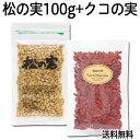 松の実100g + クコの実100g 送料無料 | 不飽和脂