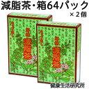 減脂茶・箱64パック×2個 ギムネマ、甘草、決明子、サンザシ配合のダイエット茶 【コンビニ受取対象商品】