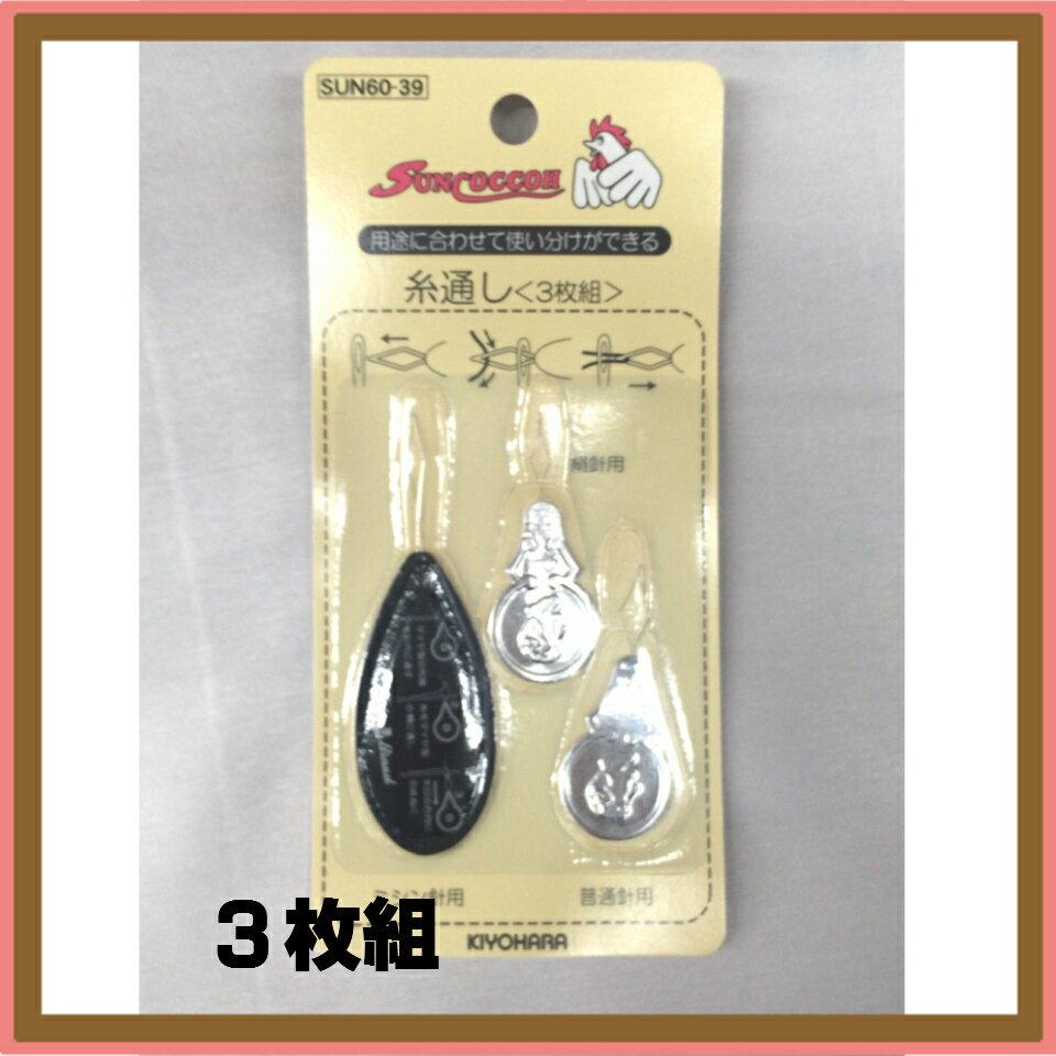 糸通し<3枚組>           清原(KIYOHARA)          サンコッコー(SUNCOCCOH)
