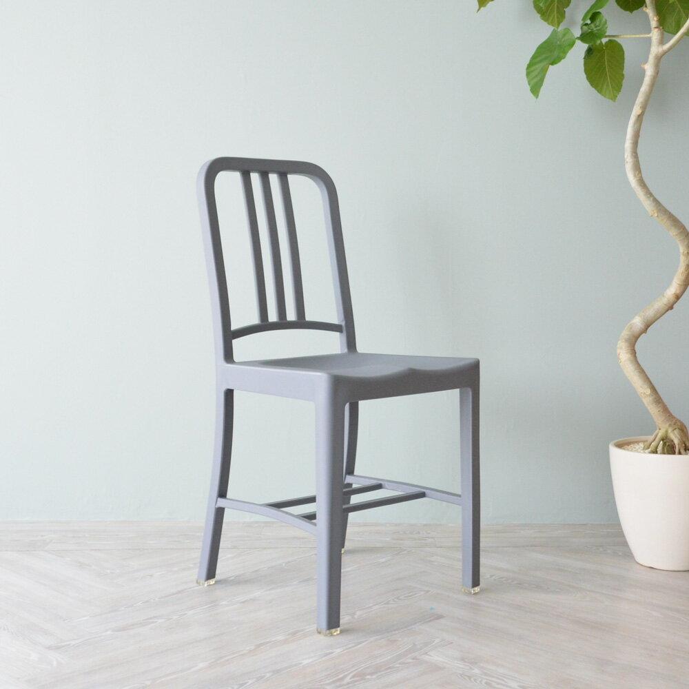 【ダークグレー】ネイビーチェア PP樹脂(強化ポリプロピレン)Navy Chair オシャレ 椅子 ダイニングチェア カラフル