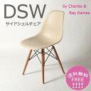 【アースベージュ】DSW サイドシェルチェア/Shell Side Chair イームズ PP(強化ポリプロピレン) 【送料無料】 デザイナーズ 家具 イームズチェア ミーティングチェア 樹脂 【業務用】