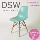 【マリンブルー】DSW サイドシェルチェア/Shell Side Chair イームズ PP(強化ポリプロピレン) 【送料無料】 デザイナーズ 家具 イームズチ...