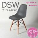 【ダークグレー】DSW サイドシェルチェア/Shell Side Chair イームズ PP(強化ポリプロピレン) 【送料無料】 デザイナーズ 家具 イームズチ...
