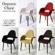 【完成品!・組立不要!】オーガニックチェア 5Colorファブリック Organic Chair シートハイ42cm仕様 イームズ 【送料無料】 デザイナーズ 家具 イームズチェア ミーティングチェア 樹脂