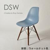 <ウォールナット色脚部>【ブルーグレー】DSW サイドシェルチェア/Shell Side Chair イームズ PP(強化ポリプロピレン) 【送料無料】 デザイナーズ 家具 イームズチェア ミーティングチェア 樹脂 【業務用】
