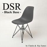 【ダークグレー】DSR-Black Base サイドシェルチェア・ブラックベース/Shell Side Chair イームズ PP(強化ポリプロピレン) 【送料無料】 デザイナーズ 家具 イームズチェア ミーティングチェア 樹脂 【業務用】