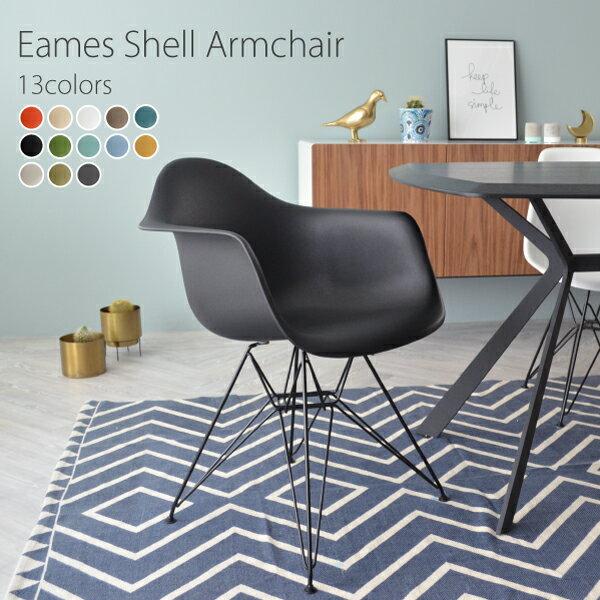 【ブラック】DAR<ブラックベース> アーム シェルサイドチェア/Shell Side Chair イームズ PP(強化ポリプロピレン) 【送料無料】 デザイナーズ 家具 イームズチェア ミーティングチェア 樹脂 【業務用】