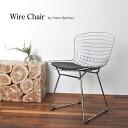 「700円割引レビュークーポン配布中」【クロムメッキ】Wire Chair/ワイヤーチェア【送料無料】 デザイナーズ 家具 イームズチェア ミーティングチェア 樹脂