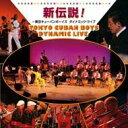 【送料無料】東京キューバンボーイズ / 東京キューバンボーイズ結成60周年記念コンサートライブ 【CD】