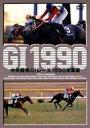 中央競馬g1 レース 1990 総集編 【DVD】