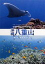 Virtual Trip: 沖縄八重山: Diving View 【DVD】