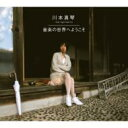 【送料無料】川本真琴 feat.TIGER FAKE FUR / 音楽の世界へようこそ 【CD】