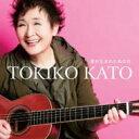 加藤登紀子 / 君が生まれたあの日 【CD Maxi】