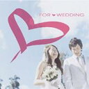 For Wedding -結婚式bgm 【CD】